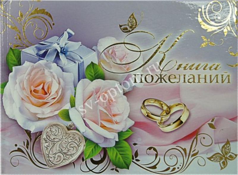 Книга пожеланий арт. К5Л 07037