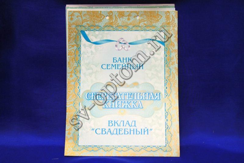 """Конверт для денег """"Сберегательная книжка. Вклад свадебный"""" 068-018"""