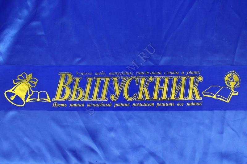 """Лента """"Выпускник"""" капрон  Цвет: Синий арт. 043-033"""