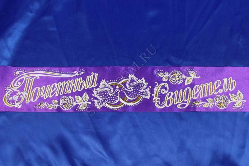 """Лента """"Почетный Свидетель"""" атлас  Цвет: Фиолетовый со стразами арт. 043-040"""