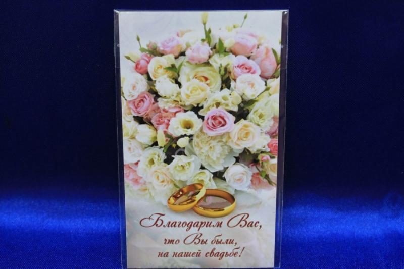 """Магнит """"Благодарим Вас за то, что Вы были на нашей свадьбе"""" арт. 083-120"""