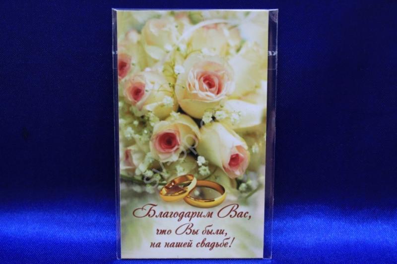 """Магнит """"Благодарим Вас за то, что Вы были на нашей свадьбе"""" арт.083-117"""