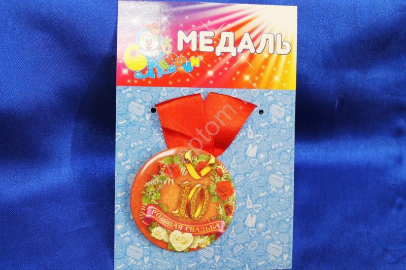 """Медаль """"10 розовая свадьба"""" арт. 083-085"""