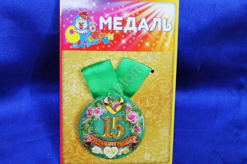 """Медаль """"15 хрустальная свадьба"""" арт.083-086"""