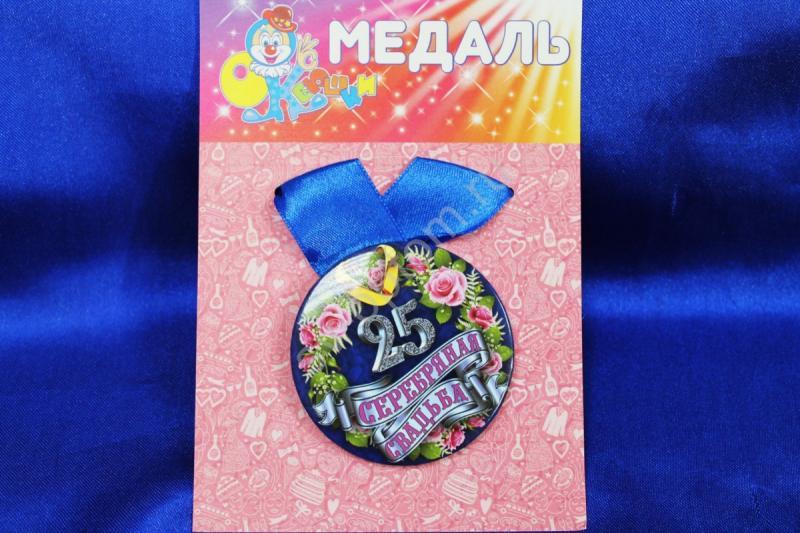 """Медаль """"25 серебрянная свадьба"""" арт. 083-087"""
