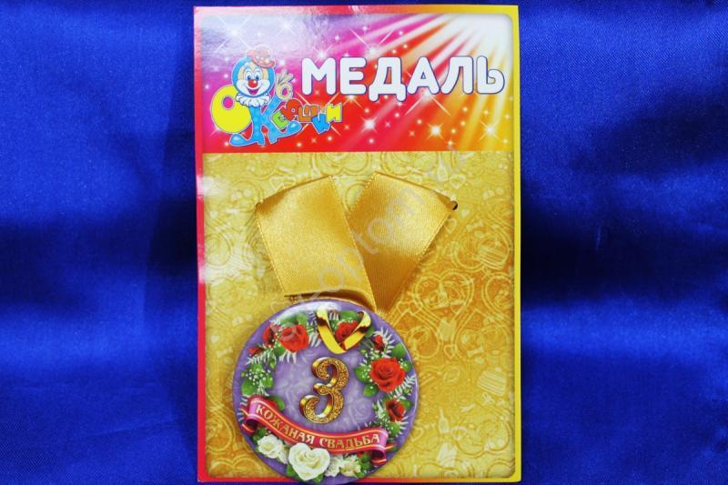 """Медаль """"3 кожаная свадьба"""" арт. 083-083"""