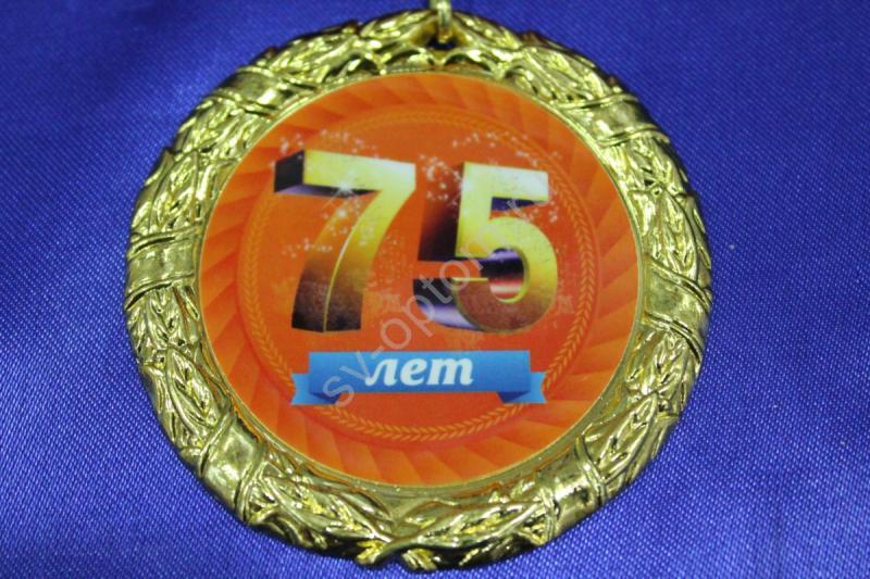 """Медаль """"75 лет"""" арт. 083-016"""
