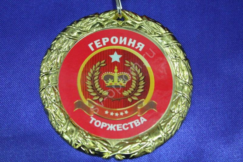 """Медаль """"Героиня торжества"""" арт. 083-026"""