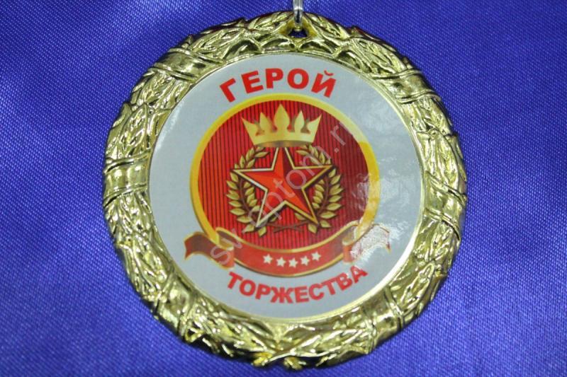 """Медаль """"Герой торжества"""" арт. 083-031"""