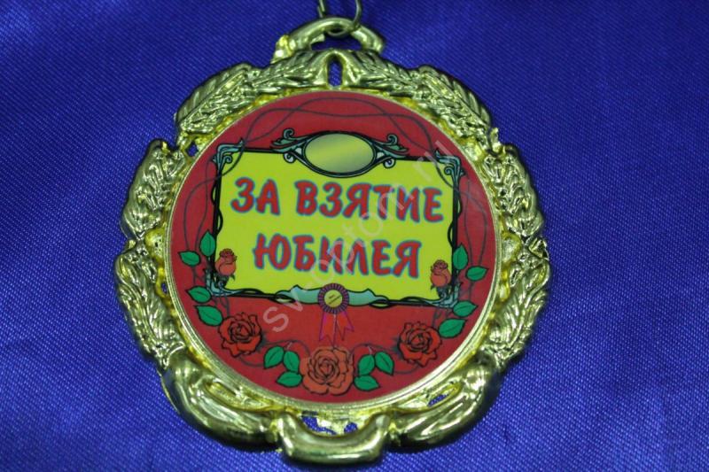 "Медаль ""За взятие юбилея"" арт. 083-028"