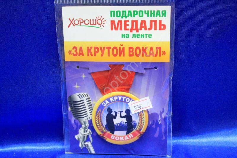 """Медаль """"За крутой вокал"""" арт. 083-133"""
