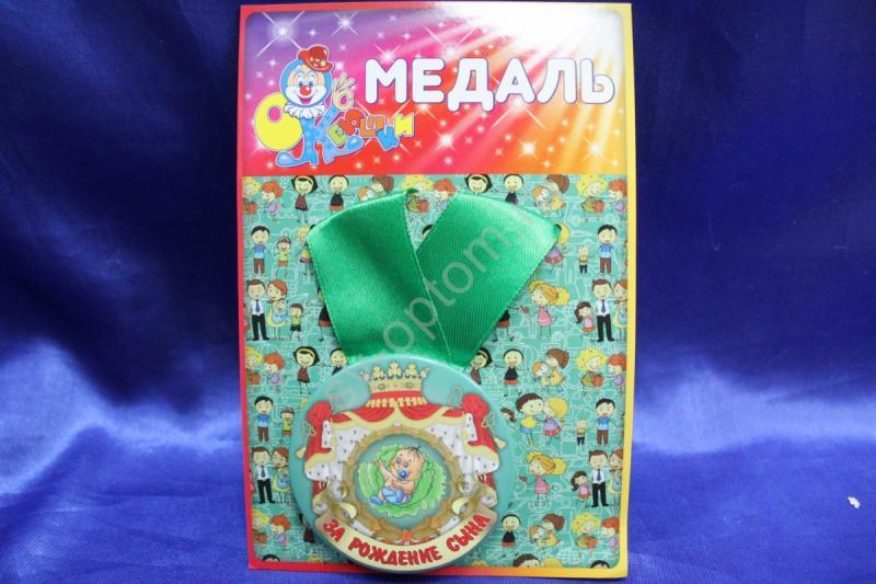 """Медаль """"За рождение сына"""" арт. 083-050"""