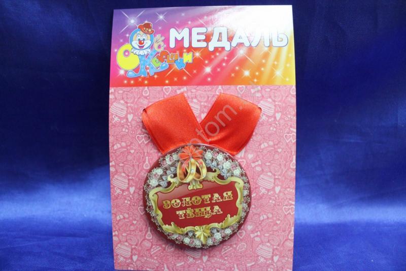 """Медаль """"Золотая теща"""" арт. 083-059"""