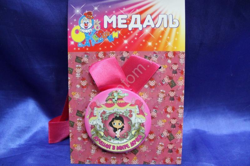 """Медаль """"Лучшая в мире дочка"""" арт. 083-051"""