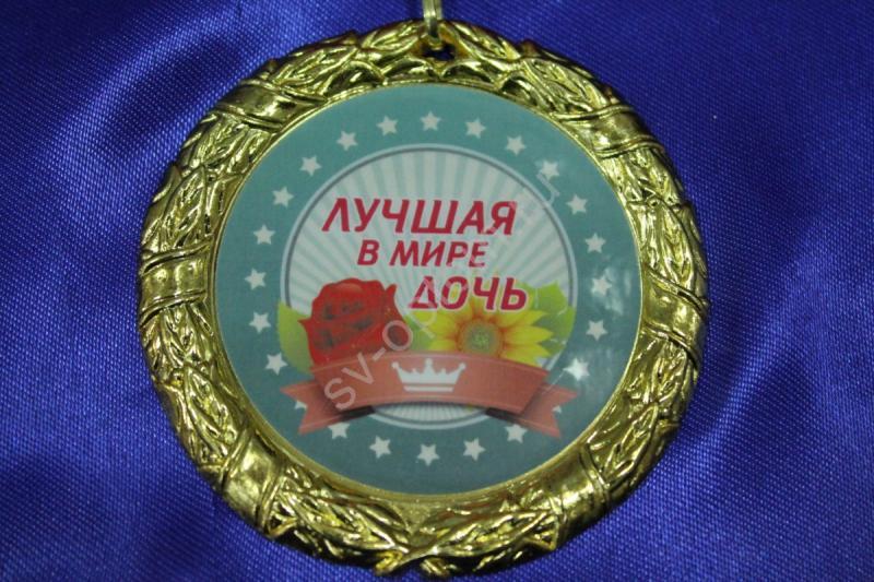"""Медаль """"Лучшая в мире дочь"""" арт. 083-029"""