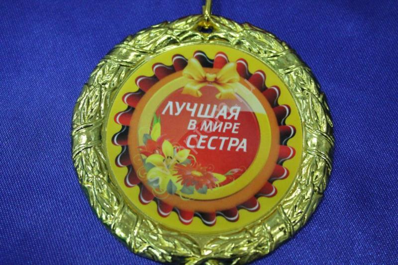 """Медаль """"Лучшая в мире сестра"""" арт. 083-042"""