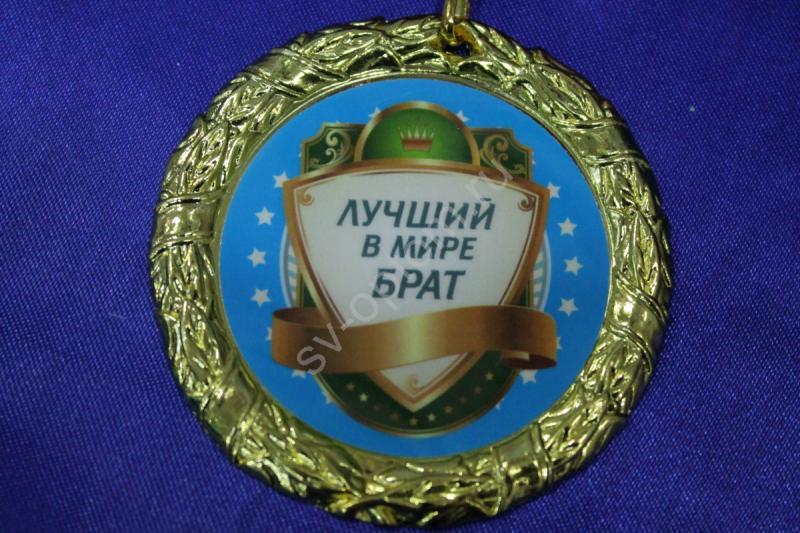 """Медаль """"Лучший в мире брат"""" арт. 083-043"""