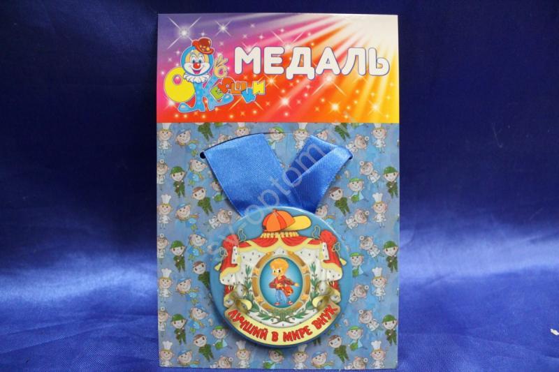 """Медаль """"Лучший в мире внук"""" арт. 083-045"""