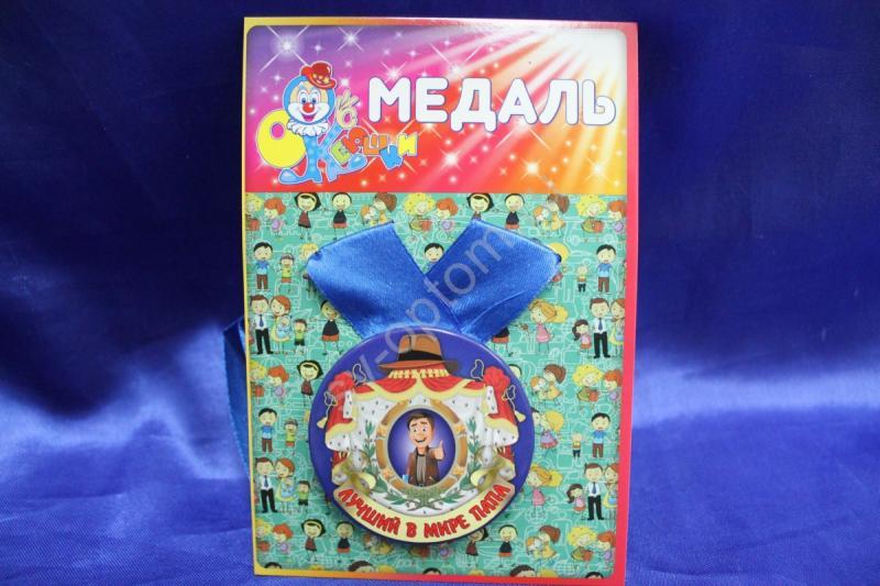 """Медаль """"Лучший в мире папа"""" арт. 083-055"""