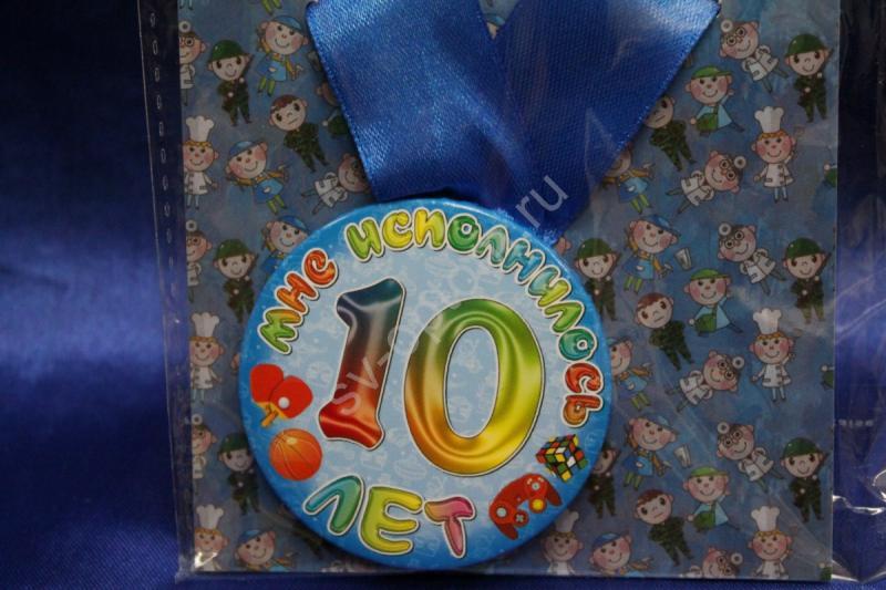 """Медаль """"Мне исполнилось 10 лет"""" арт. 083-076"""