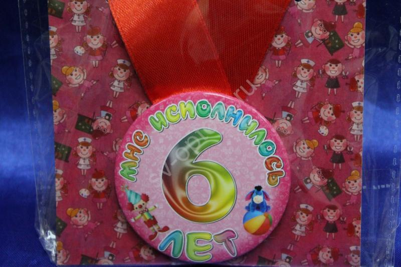 """Медаль """"Мне исполнилось 6 лет"""" арт. 083-070"""