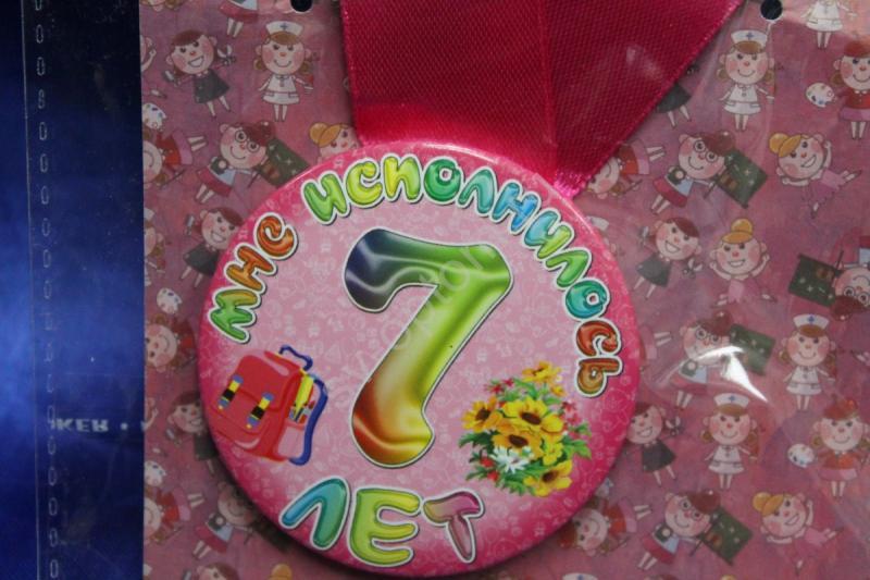 """Медаль """"Мне исполнилось 7 лет"""" арт. 083-072"""