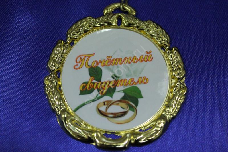 """Медаль """"Почетный свидетель"""" арт. 083-034"""