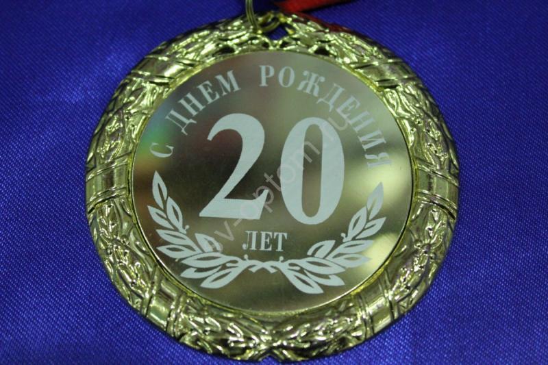 """Медаль """"С днем рождения 20 лет"""" арт. 083-004"""