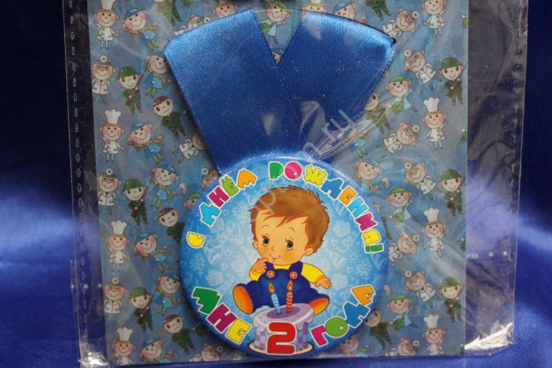 """Медаль """"С днем рождения! Мне 2 года"""" арт. 083-064"""