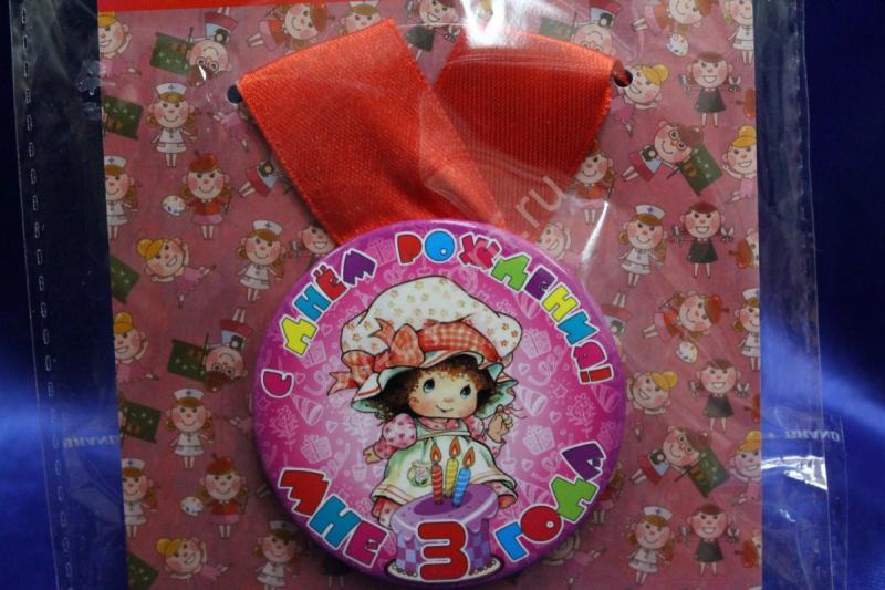 """Медаль """"С днем рождения! Мне 3 года"""" арт. 083-065"""