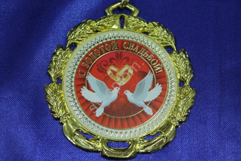 """Медаль """"С золотой свадьбой"""" арт. 083-002"""