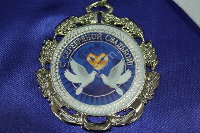 """Медаль """"С серебряной свадьбой!"""" арт.083-003"""