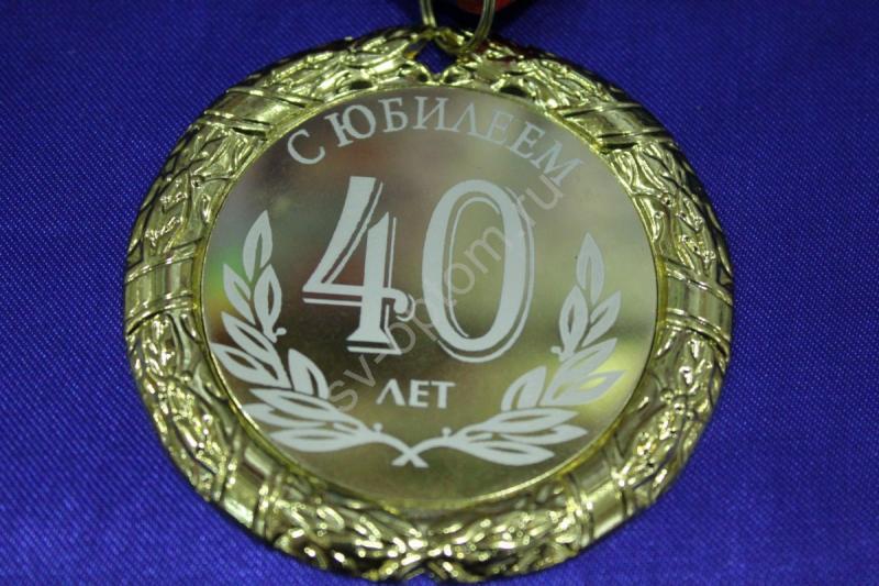 "Медаль ""С юбилеем 40 лет"" арт. 083-009"