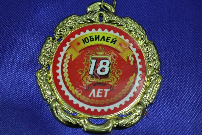 """Медаль """"Юбилей 18 лет"""" арт. 083-006"""