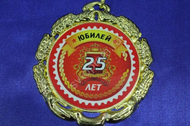 """Медаль """"Юбилей 25 лет"""" арт. 083-005"""