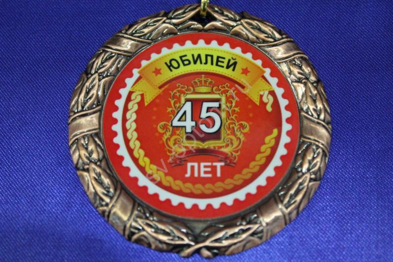 """Медаль """"Юбилей 45 лет"""" арт. 083-010"""
