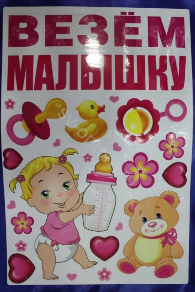 """Набор декоративных магнитов """"Везем малышку"""" 51.51.873"""