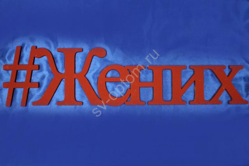 """Надпись """"#Жених"""" (Бордовый мат). Дерево, 58х14см арт. 004-683"""