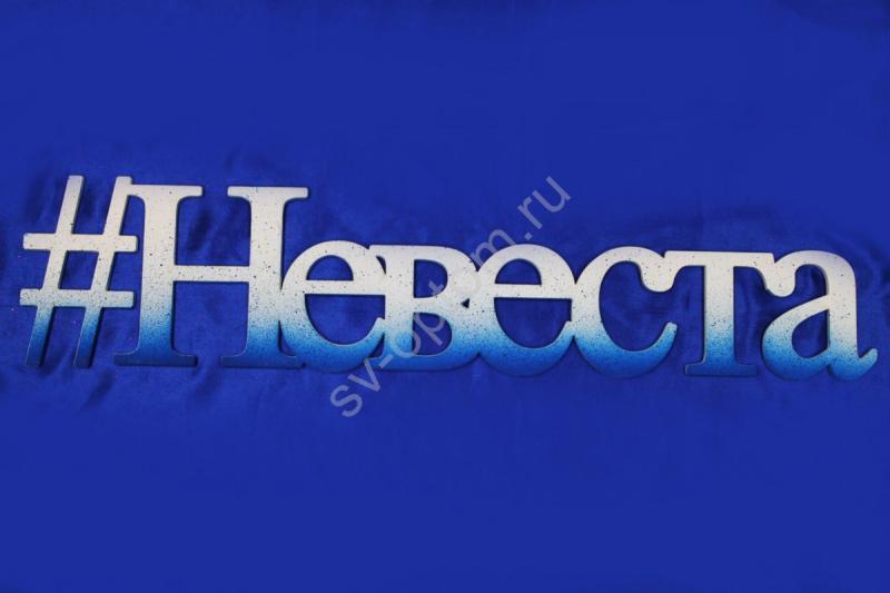 """Надпись """"#Невеста"""" (Бело-синий мат.) Дерево, 64х14см арт. 004-715"""