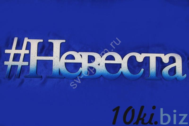 """Надпись """"#Невеста"""" (Бело-синий мат.) Дерево, 64х14см арт. 004-715 Обьемные буквы и свадебные декорации в Москве"""