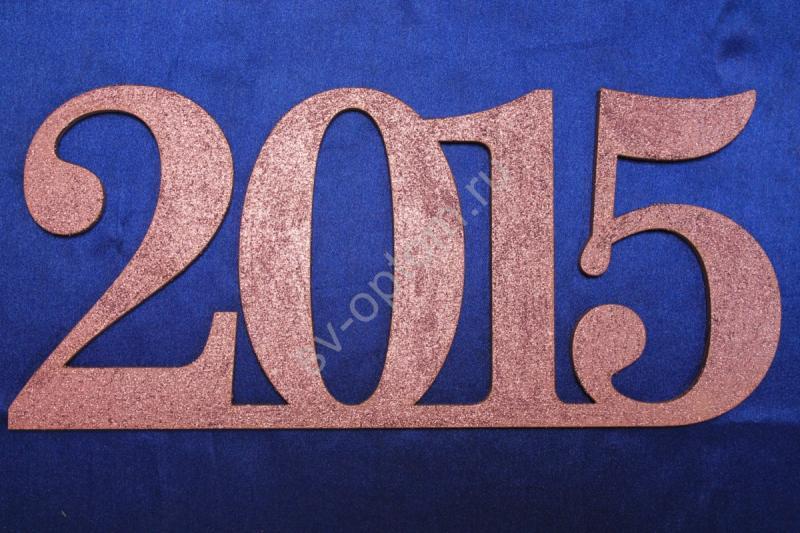 """Надпись """"2015"""". Цвет: розовый. арт. 085-069"""
