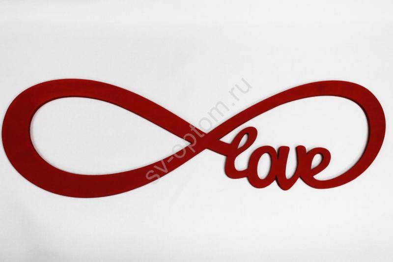 """Надпись """"Бесконечно Love"""" (Красный мат.) 47х15см арт.004-545"""
