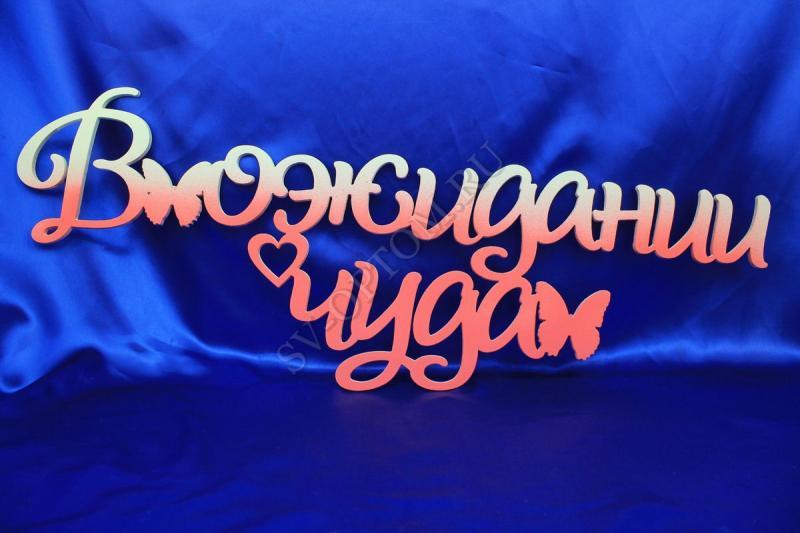 """Надпись """"В ожидании чуда"""" Цвет: Бело розовый 82х30см. арт. 004-031"""