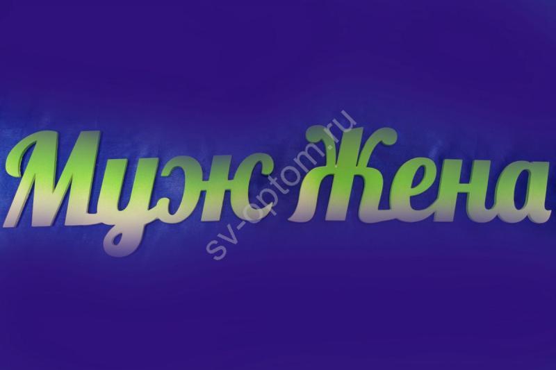 """Надпись """"Муж жена"""" (Зелено-белый мат.) 71х13см. Дерево, толщина 6мм арт. 004-178"""