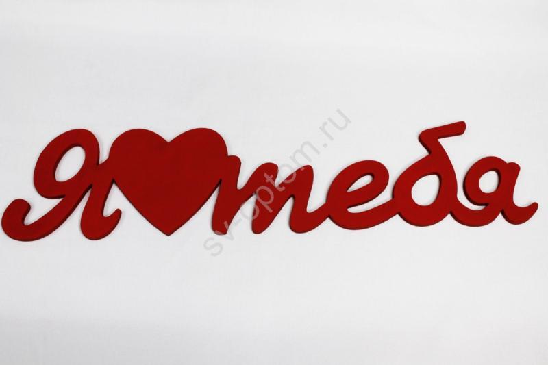 "Надпись ""Я люблю тебя"" (Красный мат.) 48х11см арт. 004-806"
