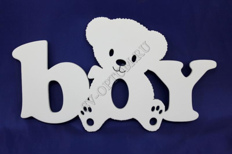 """Надпись """"BOY"""" (17х29см.) арт. 004-011"""