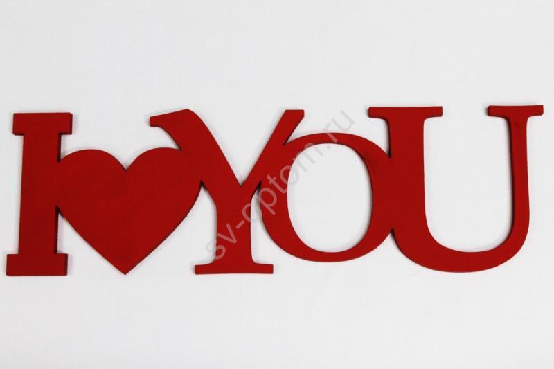 """Надпись """"I love you"""" (Красный мат.) 31х10см арт. 004-808"""