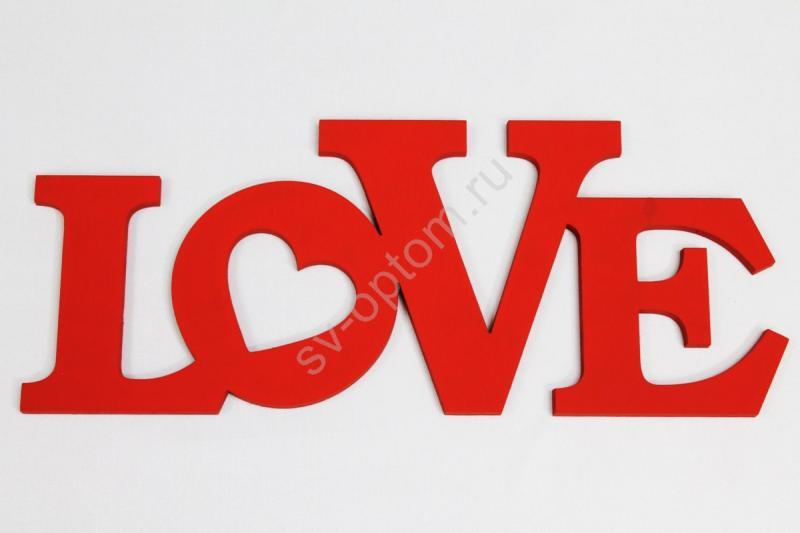 """Надпись """"Love"""" (Красный мат.) 30х12см арт. 004-544"""