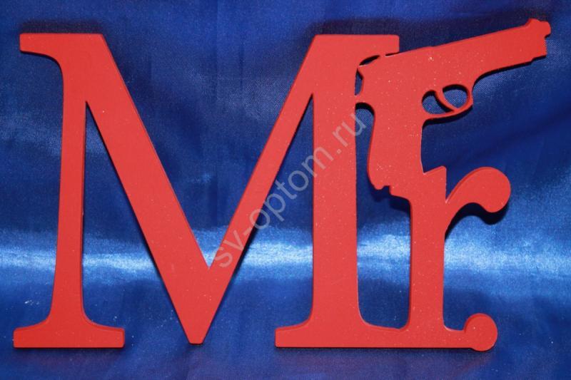 "Надпись ""Mr"" (Красный мат.) арт. 004-658"