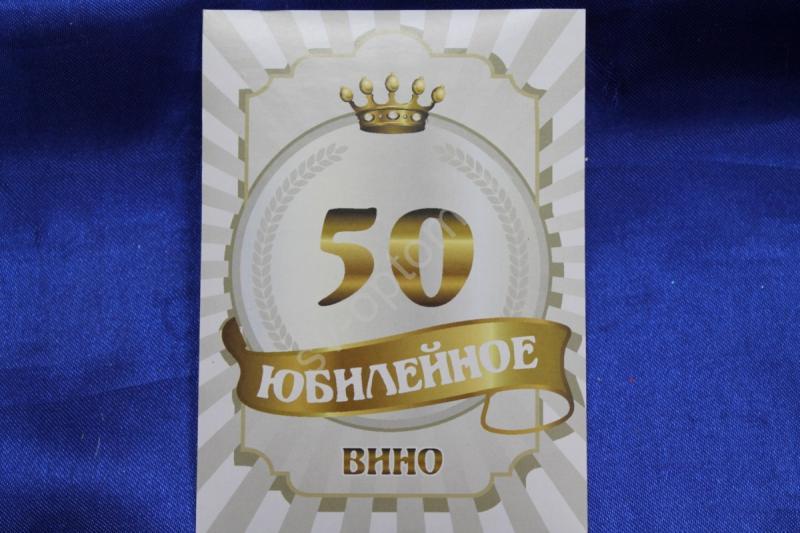 """Наклейка на вино """"Юбилейное 50 лет"""",  арт. 049-022"""